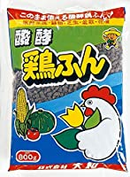 大和 醗酵鶏ふんペレット 800g