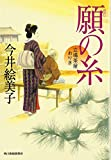 願の糸 立場茶屋おりき (角川春樹事務所 時代小説文庫)