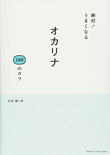 絶対!うまくなる オカリナ100のコツ - 大沢 聡
