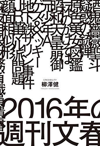 2016年の週刊文春