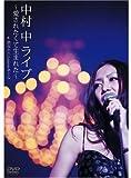 中村中 LIVE~愛されたくて生まれた~at 渋谷C.C.Lemonホール[DVD]
