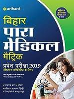 Bihar Para Medical (Matric) Pravesh Pariksha 2018