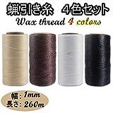 レザークラフト 蝋引き糸 手縫い 糸
