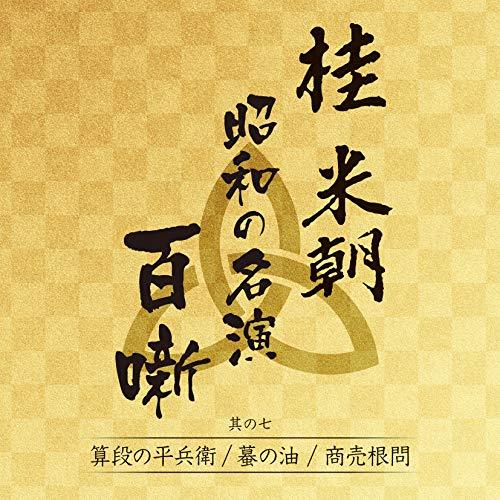 桂米朝 昭和の名演 百噺 其の七 算段の平兵衛/蟇の油/商売根問