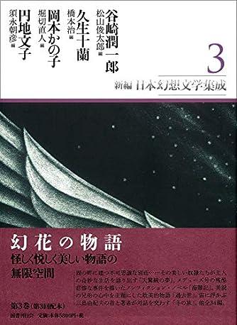 新編・日本幻想文学集成 第3巻