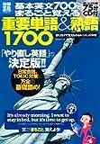 基本英文700でまるごと覚える重要単語&熟語1700(CD付) (別冊宝島1855)