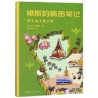 Xiusi's Secret Notes (The Thai Kingdom) (Chinese Edition)