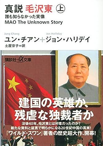 真説 毛沢東 上 誰も知らなかった実像 (講談社+α文庫)