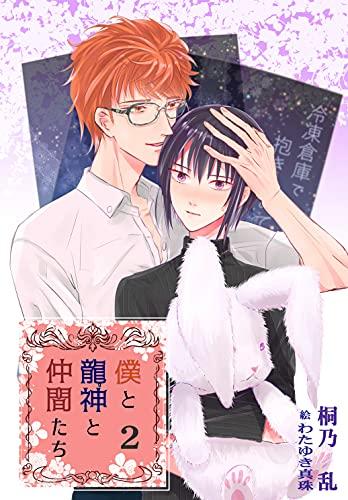 bokutoryujintonakamatatiriaruarufanitorawareteni (kirinonoberuzu) (Japanese Edition)