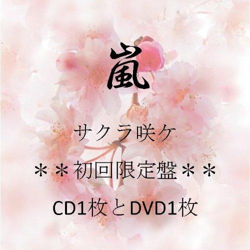 サクラ咲ケ(DVD付初回生産限定盤)の詳細を見る