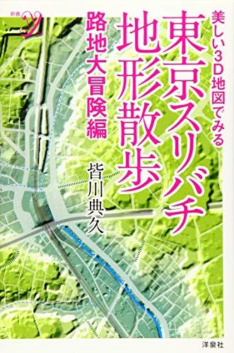 美しい3D地図でみる 東京スリバチ地形散歩 路地大冒険編 (新書y)