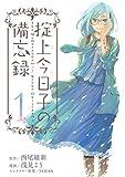 掟上今日子の備忘録(1) (月刊少年マガジンコミックス)