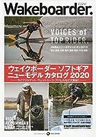 Wakeboarder.#16 2020 SPRING (メディアパルムック)