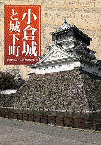 小倉城と城下町