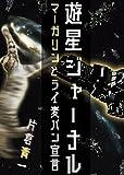 遊星ジャーナル02『マーガリンとライ麦パン宣言』 (青聿書房)