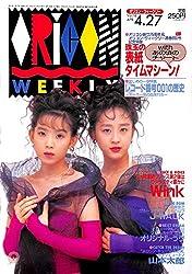 オリコン・ウィークリー 1992年 4月27日号 No.651