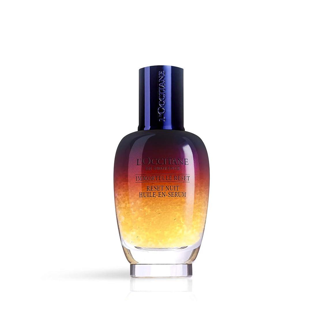 恥ずかしさパーフェルビッドライムロクシタン(L'OCCITANE) イモーテル オーバーナイトリセットセラム 50ml(美容液)