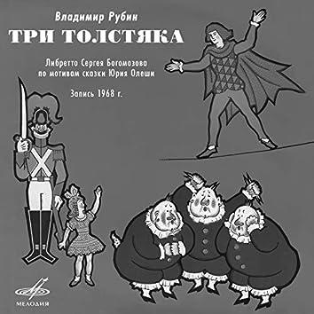 Владимир Рубин: Три толстяка (Монтаж оперы)