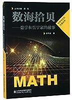 数海拾贝:数学和数学家的故事/科学与文化泛读丛书