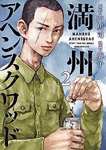 満州アヘンスクワッド(2) (コミックDAYSコミックス)