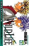 ワイルドライフ(13) (少年サンデーコミックス)