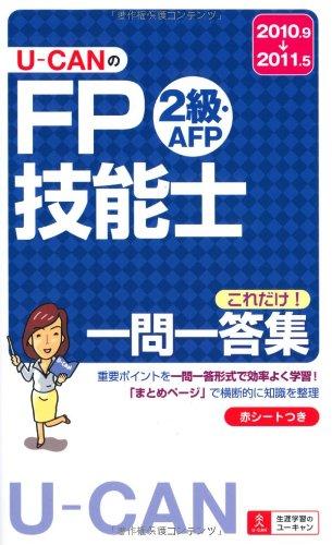'10~'11年版U-CANのFP技能士2級・AFPこれだけ!一問一答集の詳細を見る