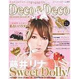 Deco & deco vol.4―デコデン&デコグッズのすべてがわかる! 女の子でよかった・藤井リナsweet dolly! (レディブティックシリーズ no. 2851)