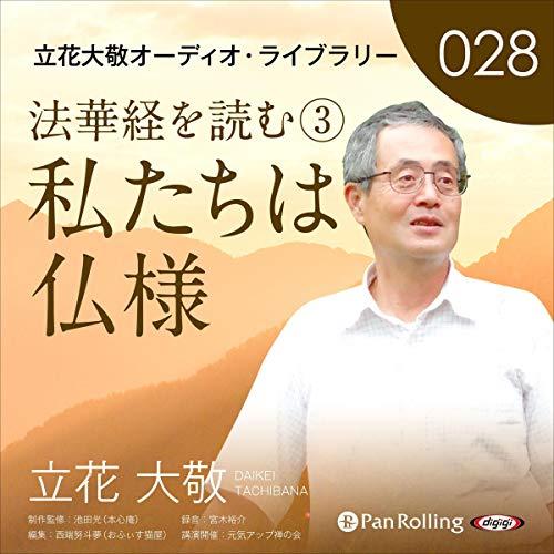 『立花大敬オーディオライブラリー28「法華経を読む③『私たちは仏様』」』のカバーアート