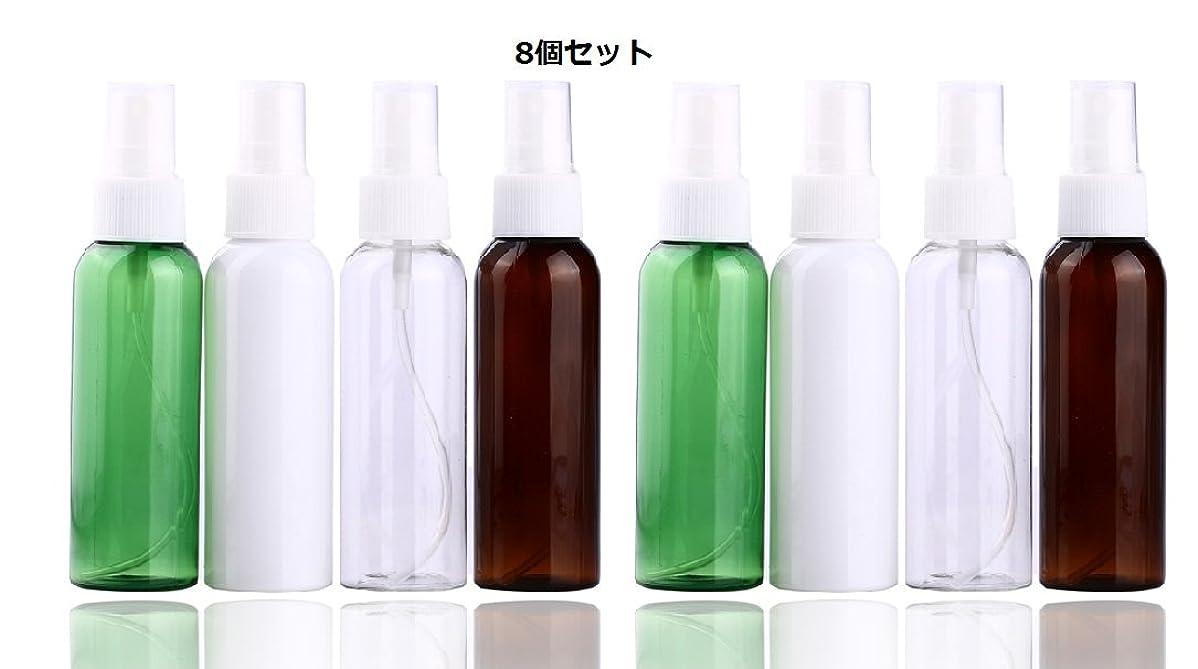世代説明的他の場所H&D 60ml 8本セット ガラス製スプレーボトル詰替用瓶 空きミニ香水瓶 旅行用品 詰替用ボトル 化粧水用瓶