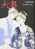 大奥 15 (ヤングアニマルコミックス)