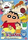 クレヨンしんちゃん TV版傑作選 第7期シリーズ 12[DVD]