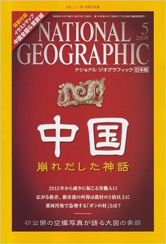 NATIONAL GEOGRAPHIC (ナショナル ジオグラフィック) 日本版 2008年 05月号