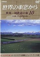 世界の車窓から 世界一周鉄道の旅 10 オーストラリア大陸 [DVD]