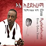 Ethiopian Contemporary Music-Ene Aydelehum by Tefera, Gima (2012-03-20)