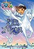 ドーラとスノー・プリンセス[DVD]