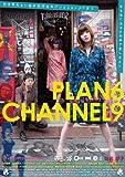 PLAN6 CHANNEL9 [レンタル落ち] image