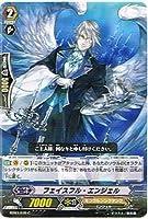 カードファイト!!ヴァンガード(ヴァンガード) フェイスフル・エンジェル(C) ブースターパック第3弾(魔侯襲来)収録カード