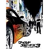 ワイルド・スピードX3 TOKYO DRIFT (吹替版)