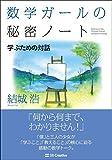 数学ガールの秘密ノート/学ぶための対話 (数学ガールの秘密ノートシリーズ)