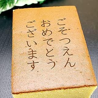 卒園 卒業 記念 メッセージ 蜂蜜 カステラ 0.5号サイズ 化粧箱入り (ごそつえんおめでとうございます)