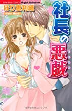 社長の悪戯 (ぶんか社コミックス S*girl Selection)