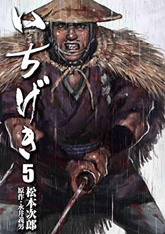 いちげき 5 (乱コミックス)