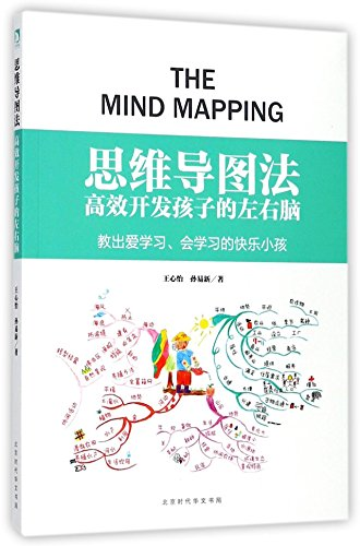 Mind Mapping Methods (develop the left and right brain of children efficiently) (Chinese Edition)