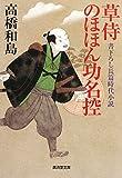 草侍のほほん巧妙控 (廣済堂文庫)