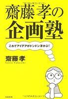 齋藤孝の企画塾―これでアイデアがドンドン浮かぶ!