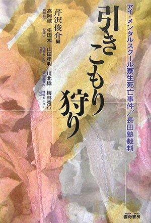 引きこもり狩り―アイ・メンタルスクール寮生死亡事件/長田塾裁判
