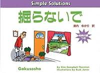 掘らないで [Simple Solution] (Simple solutions)