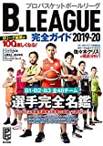 B.LEAGUE完全ガイド2019-20 (COSMIC MOOK)