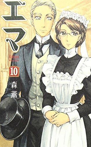 エマ 10巻 (ビームコミックス)の詳細を見る
