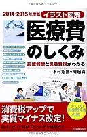 2014-2015年度版 イラスト図解 医療費のしくみ